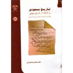 تاریخ مسعودی برگرفته از تاریخ بیهقی همراه با برگردان به فارسی روان امروزی
