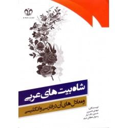 شاه بیت های عربی و معادل های آن در فارسی و انگلیسی