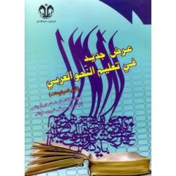 عرض جدید فی تعلیم النحو العربی( قسم المرفوعات)همراه با نکته ها و تست های آموزشی