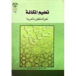 تعلیم المکالمة لغیر الناطقین بالعربیة