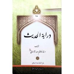 درایة الحدیث تألیف کاظم مدیر شانه چی نشر دفتراسلامی