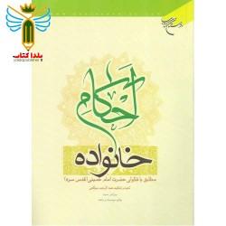 احكام خانواده تالیف عبدالرحیم موگهی نشر بوستان کتاب