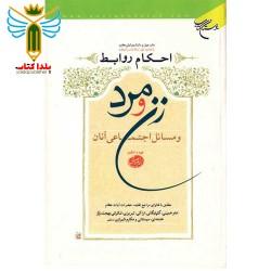 احكام روابط زن و مرد و مسائل اجتماعى آن مولف سید مسعود معصومی نشر بوستان کتاب