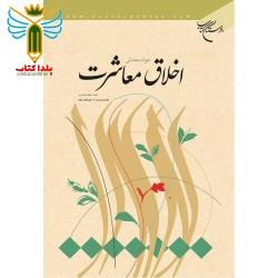 اخلاق معاشرت مولف جواد محدثی نشر بوستان کتاب