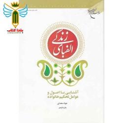 الفبای زندگی مولف جواد محدثی نشر بوستان کتاب