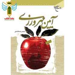 آيين مهرورزی مولف محمدرضا كاشفی نشر بوستان کتاب