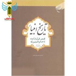 تاريخ انبيا مولف آیت الله سید هاشم رسولی محلاتی نشر بوستان کتاب