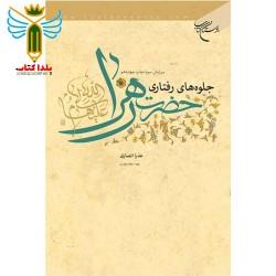 جلوه های رفتاری حضرت زهرا مولف عذرا انصاری نشر بوستان کتاب