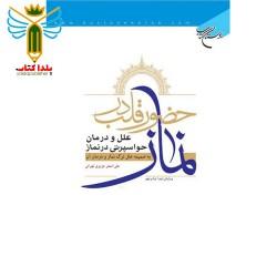حضور قلب در نماز مولف علی اصغر عزیزی تهرانی نشر بوستان کتاب