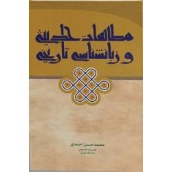 مطالعات حدیثی و زبان شناسی تاریخ