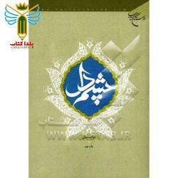 چشم دل مولف جواد محدثی نشر بوستان کتاب
