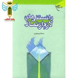 دانستنى هاى لازم از نماز مولف محمد وحیدی نشر بوستان کتاب