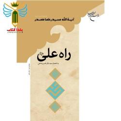 راه علی مولف آیت الله سیدرضا صدر - سید باقر خسرو شاهی نشر بوستان کتاب