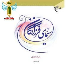 سيمای فرزانگان مولف رضا مختاری نشر بوستان کتاب