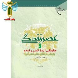 عصر زندگی مولف محمد حکیمی نشر بوستان کتاب