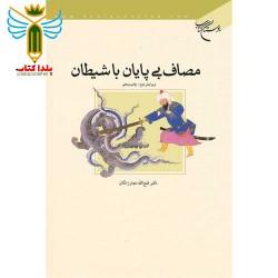 مصاف بیپایان با شیطان مولف دكتر فتح الله نجار زادگان نشر بوستان کتاب