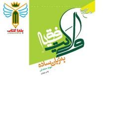 ولایت فقیه به زبان ساده مولف جواد محدثی نشر بوستان کتاب