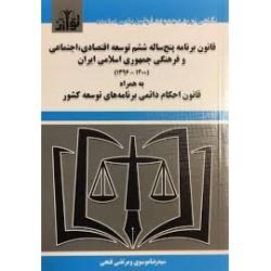نگاهی نو به مجموعه قوانین با آخرین اصلاحات قانون برنامه پنج ساله ششم توسعه اقتصادی اجتماعی و فرهنگی جمهوری اسلامی ایران