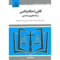 نگاهی نو به مجموعه قوانین (با آخرین اصلاحات) قانون احکام دائمی برنامه های توسعه کشور
