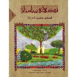 قصه های پیامبران 1 قصه حضرت آدم علیه السلام