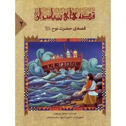 قصه های پیامبران 2 قصه حضرت نوح علیه السلام
