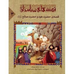 قصه های پیامبران 3 قصه حضرت هود و حضرت صالح علیه السلام