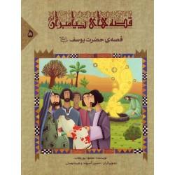 قصه های پیامبران5 قصه حضرت یوسف علیه السلام