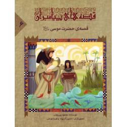 قصه های پیامبران 6 قصه حضرت موسی علیه السلام