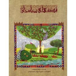 مجموعه 10جلدی قصه های پیامبران