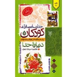 خداشناسی قرآنی کودکان پاسخ به 40 پرسش کودکان و نوجوانان درباره خدا