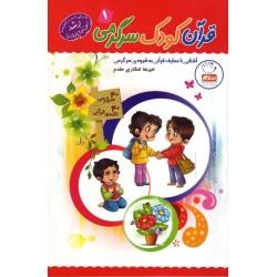 قرآن کودک سرگرمی 1