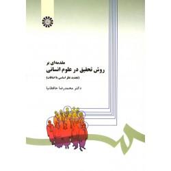 مقدمه ای بر روش تحقیق در علومانسانی(تجدیدنظر اساسی با اضافات)