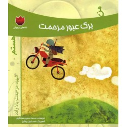 لاله های نوجوان من برگ عبور مرحمت هستم شهید مرحمت بالازاده