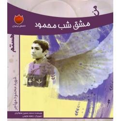 لاله های نوجوان من مشق شب محمود هستم شهید محمود مهاجر