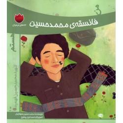 لاله های نوجوان من فانسقه محمدحسین هستم شهید محمدحسین فهمیده