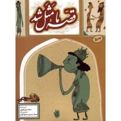 قصه ما مثل شد جلد پنجم نیم جیبی