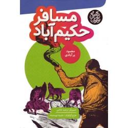 گنجینه رمان نوجواناان مسافر حکیم آباد