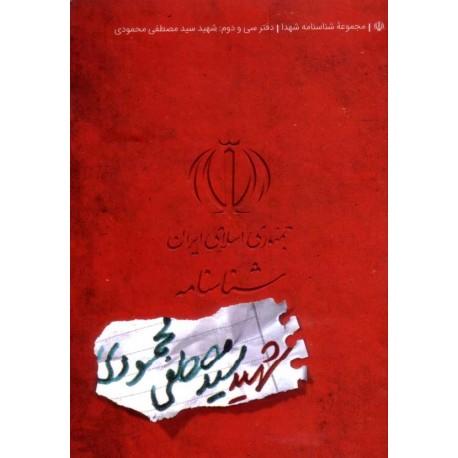 شناسنامه شهید مصطفی محمودی