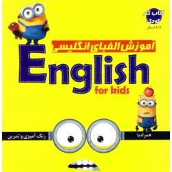 آموزش الفبای انگلیسی