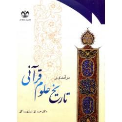 درآمدی بر تاریخ علوم قرآنی
