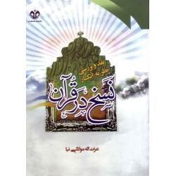 نقد بررسی نظریه انکار نسخ در قرآن