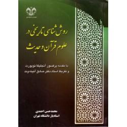 کتاب روش شناسی تاریخی در علوم قرآن و حدیث اثر حسن احمدی نشر دانشگاه قم