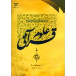 علوم قرآنی ویژه دانشگاه ها و مراکز آموزش عالی