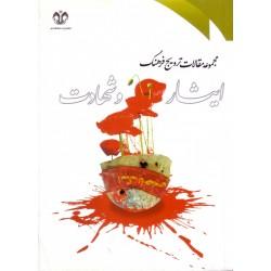 کتاب مجموعه مقالات ترویج فرهنگ ایثار و شهادت اثر جمعی از نویسندگان نشر دانشگاه قم