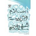 کتاب اسلام و تربیت شهروندی اثر مهین چناری و زهرا کاظمی زاده نشر دانشگاه قم