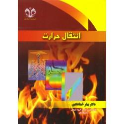 انتقال حرارت تألیف بهار خدادادی نشر دانشگاه قم