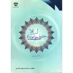 کتاب گزارشی تحقیقی از طرحی جهانی پیرامون حقوق خانواده اسلامی در 38 کشور جهان (براساس طرحی از دانشگاه اموری آمریکا