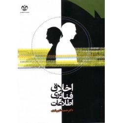 اخلاق فناوری اطلاعات تألیف حمید شهریاری نشر دانشگاه قم
