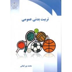 کتاب تربیت بدنی عمومی اثر محمد پورکیانی نشر دانشگاه قم