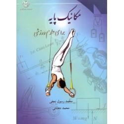 کتاب مکانیک پایه برای علوم ورزشی اثر محمدرسول نجفی- محمد دهشتی نشر دانشگاه قم